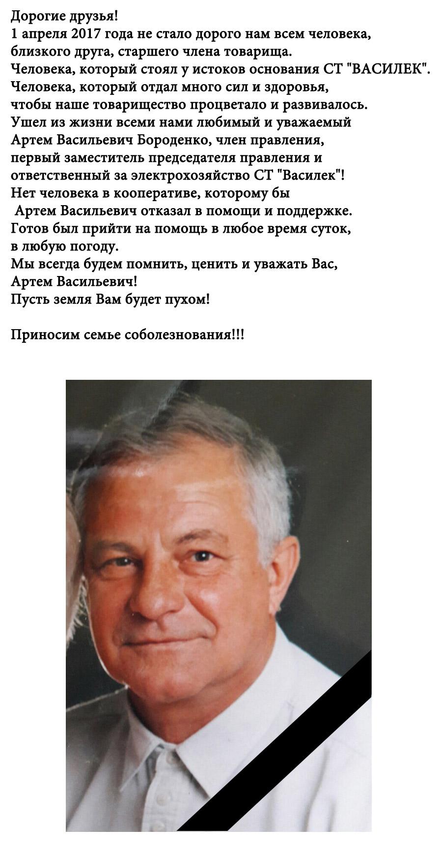Артем Васильевич Бороденко